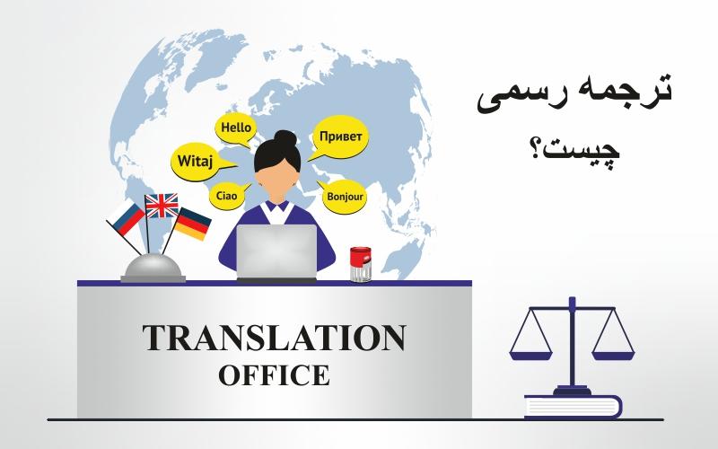 ترجمه رسمی چیست؟
