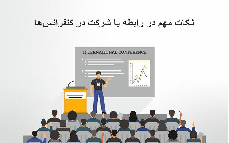 اقداماتی برای پیش از حضور در کنفرانس