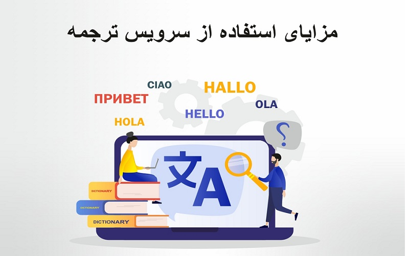 چرا باید از سرویس ترجمه استفاده کنیم؟
