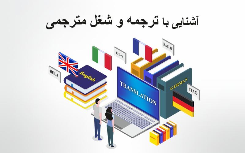 آشنایی با ترجمه و شغل مترجمی